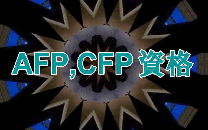 ファイナンシャルプランナー(AFP,CFP)