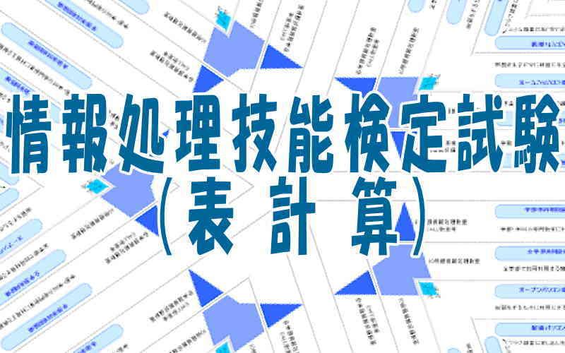 情報処理技能検定試験(表計算)