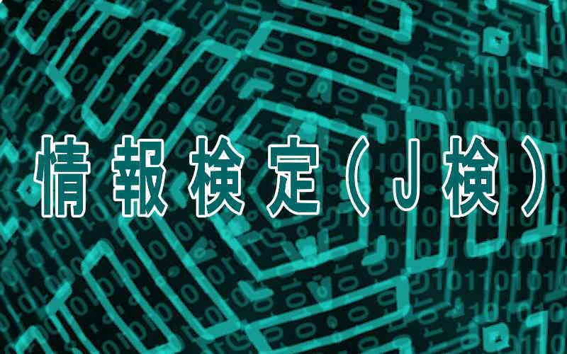 情報検定(J検)