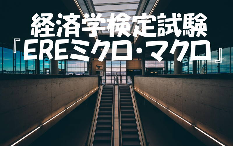 経済学検定試験『EREミクロ・マクロ』