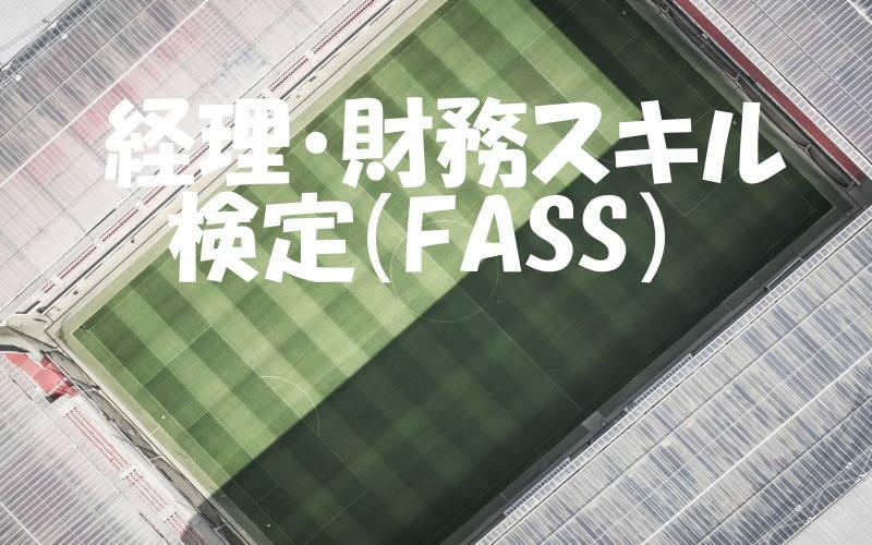 経理・財務スキル検定(FASS)